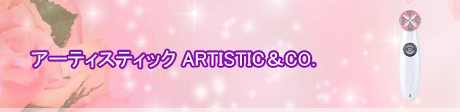 アーティスティック ARTISTIC&CO.の美顔器の買取