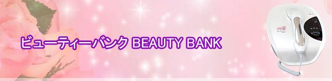 ビューティーバンク BEAUTY BANKの美顔器の買取