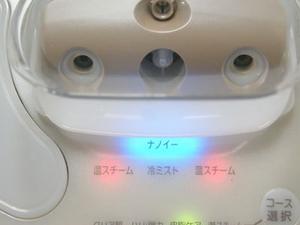 温冷美顔器 モードの選択