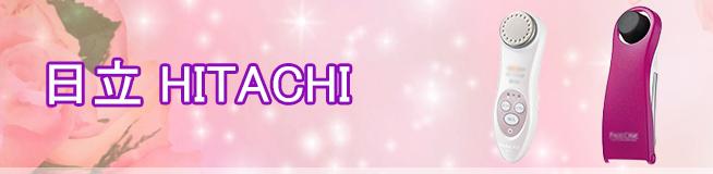 日立 HITACHIの美顔器の買取